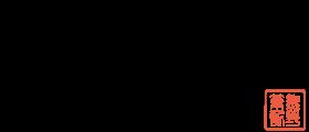 経済産業大臣指定伝統的工芸品熊野筆取扱店の文宏堂