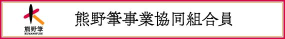 熊野筆事業協同組合員