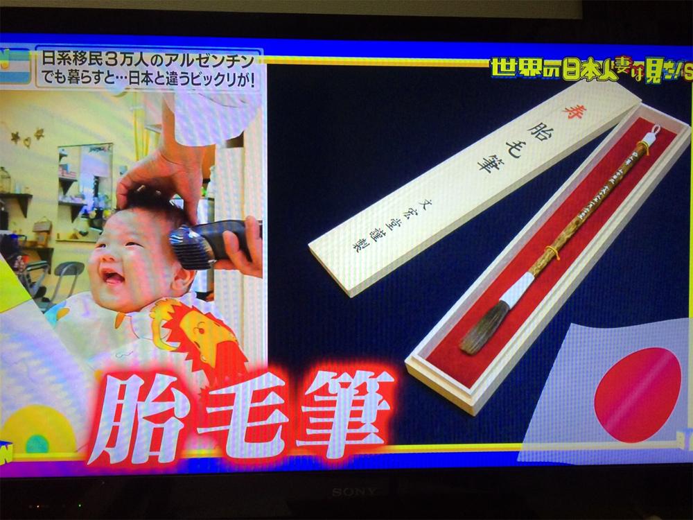 胎毛筆テレビ掲載画像2017
