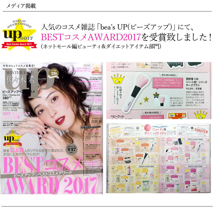 BESTコスメAWARD2017受賞