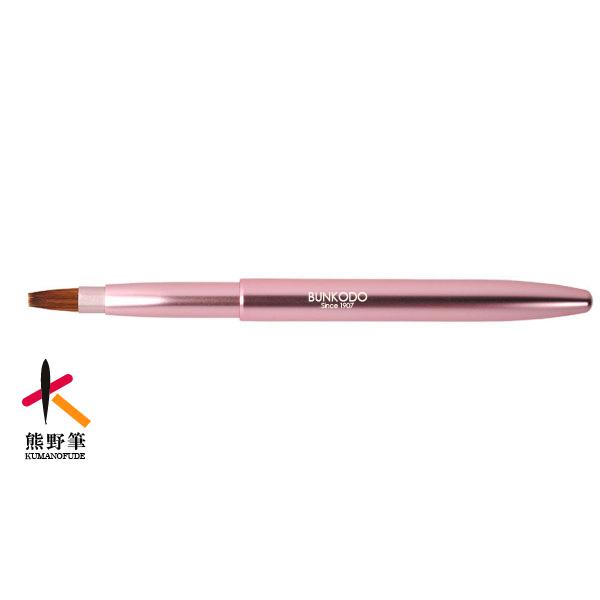 熊野筆化粧筆携帯用リップブラシ