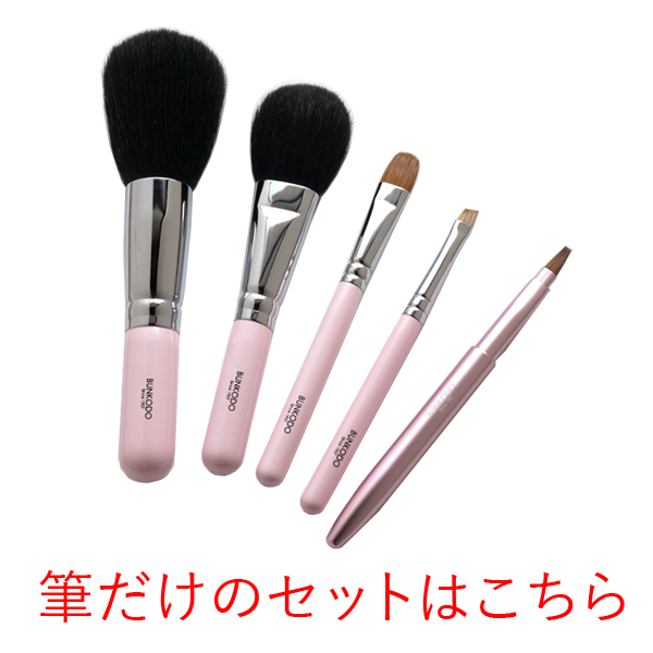 熊野筆化粧筆CB1P筆だけバナー