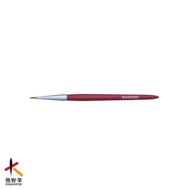 熊野筆化粧筆KR007アイライナー